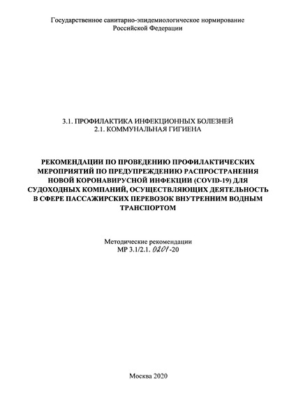 МР 3.1/2.1.0201-20 Рекомендации по проведению профилактических мероприятий по предупреждению распространения новой коронавирусной инфекции (COVID-19) для судоходных компаний, осуществляющих деятельность в сфере пассажирских перевозок внутренним водным транспортом