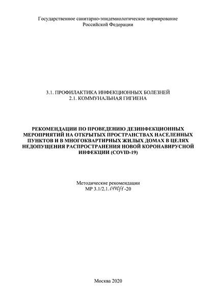 МР 3.1/2.1.0170/1-20 Рекомендации по проведению дезинфекционных мероприятий на открытых пространствах населенных пунктов и в многоквартирных жилых домах в целях недопущения распространения новой коронавирусной инфекции (COVID-19)