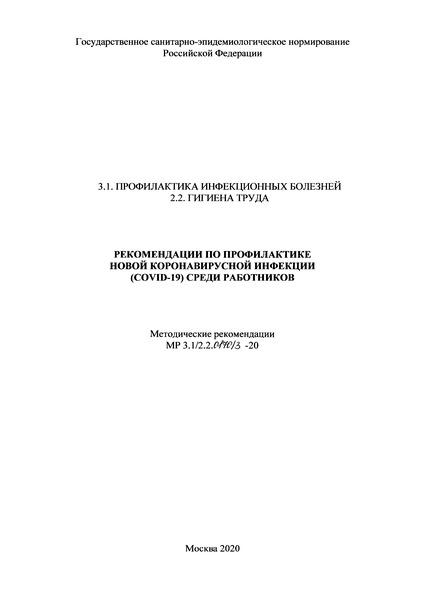 МР 3.1/2.1.0170/3-20 Рекомендации по профилактике новой коронавирусной инфекции (COVID-19) среди работников