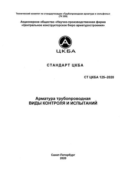 СТ ЦКБА 125-2020 Арматура трубопроводная. Виды контроля и испытаний