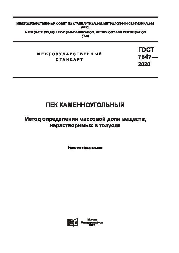 ГОСТ 7847-2020 Пек каменноугольный. Метод определения массовой доли веществ, нерастворимых в толуоле