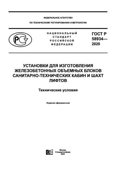 ГОСТ Р 58934-2020 Установки для изготовления железобетонных объемных блоков санитарно-технических кабин и шахт лифтов. Технические условия