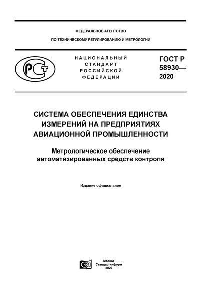 ГОСТ Р 58930-2020 Система обеспечения единства измерений на предприятиях авиационной промышленности. Метрологическое обеспечение автоматизированных средств контроля