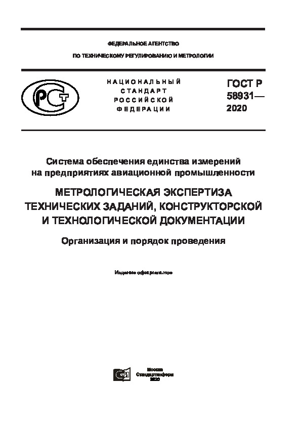 ГОСТ Р 58931-2020 Система обеспечения единства измерений на предприятиях авиационной промышленности. Метрологическая экспертиза технических заданий, конструкторской и технологической документации. Организация и порядок проведения
