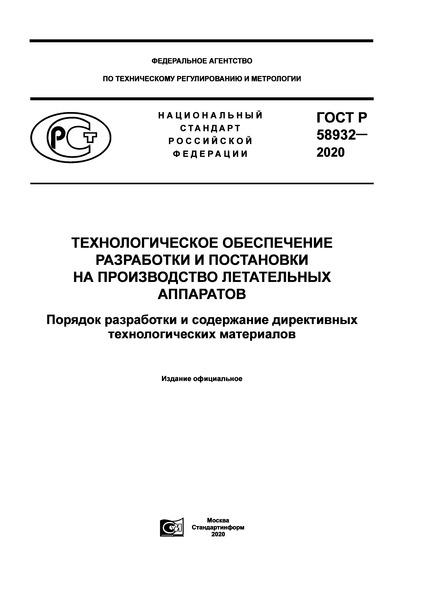 ГОСТ Р 58932-2020 Технологическое обеспечение разработки и постановки на производство летательных аппаратов. Порядок разработки и содержание директивных технологических материалов