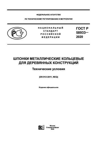 ГОСТ Р 58933-2020 Шпонки металлические кольцевые для деревянных конструкций. Технические условия