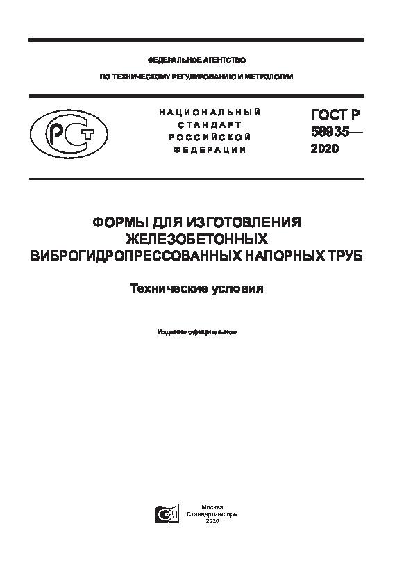 ГОСТ Р 58935-2020 Формы для изготовления железобетонных виброгидропрессованных напорных труб. Технические условия