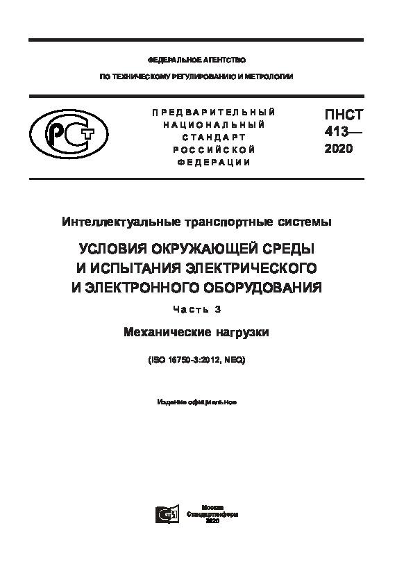 ПНСТ 413-2020 Интеллектуальные транспортные системы. Условия окружающей среды и испытания электрического и электронного оборудования . Часть 3. Механические нагрузки