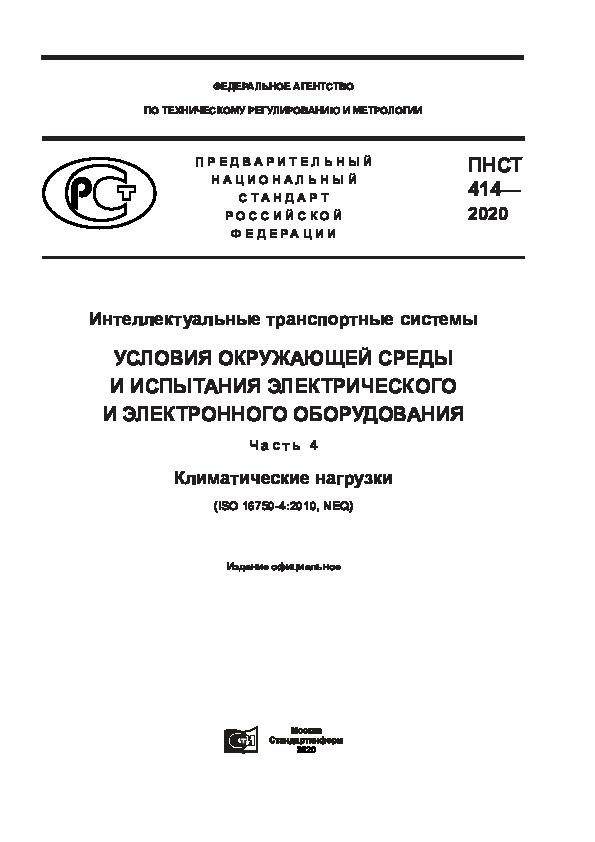 ПНСТ 414-2020 Интеллектуальные транспортные системы. Условия окружающей среды и испытания  электрического и электронного оборудования. Часть 4. Климатические нагрузки