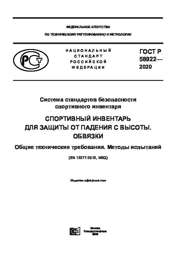 ГОСТ Р 58922-2020 Система стандартов безопасности спортивного инвентаря. Спортивный инвентарь для защиты от падения с высоты. Обвязки. Общие технические требования. Методы испытаний