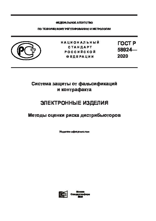 ГОСТ Р 58924-2020 Система защиты от фальсификаций и контрафакта. Электронные изделия. Методы оценки риска дистрибьюторов