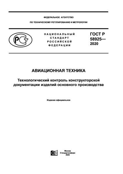 ГОСТ Р 58925-2020 Авиационная техника. Технологический контроль конструкторской документации изделий основного производства