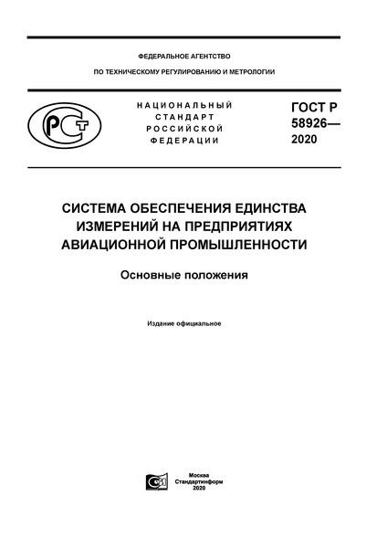 ГОСТ Р 58926-2020 Система обеспечения единства измерений на предприятиях авиационной промышленности. Основные положения