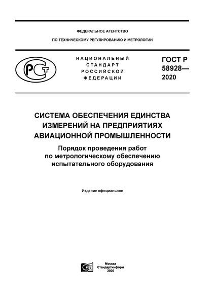 ГОСТ Р 58928-2020 Система обеспечения единства измерений на предприятиях авиационной промышленности. Порядок проведения работ по метрологическому обеспечению испытательного оборудования