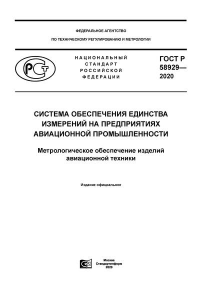ГОСТ Р 58929-2020 Система обеспечения единства измерений на предприятиях авиационной промышленности. Метрологическое обеспечение изделий авиационной техники