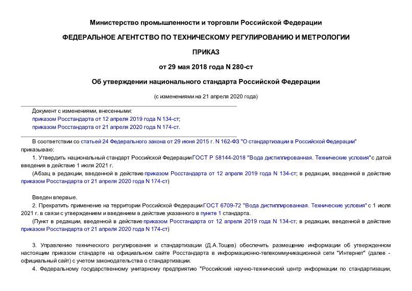 Приказ 280-ст Об утверждении национального стандарта Российской Федерации