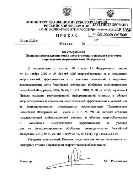 Порядок представления копии энергетического паспорта и отчетов о проведении энергетического обследования