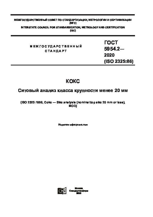 ГОСТ 5954.2-2020 Кокс. Ситовый анализ класса крупности менее 20 мм