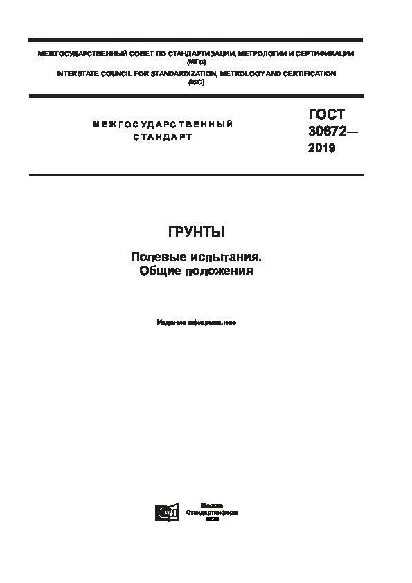 ГОСТ 30672-2019 Грунты. Полевые испытания. Общие положения