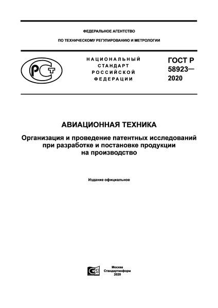 ГОСТ Р 58923-2020 Авиационная техника. Организация и проведение патентных исследований при разработке и постановке продукции на производство