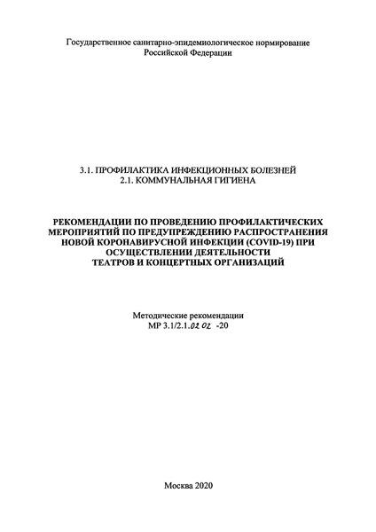 МР 3.1/2.1.0202-20 Рекомендации по проведению профилактических мероприятий по предупреждению распространения новой коронавирусной инфекции (COVID-19) при осуществлении деятельности театров и концертных организаций