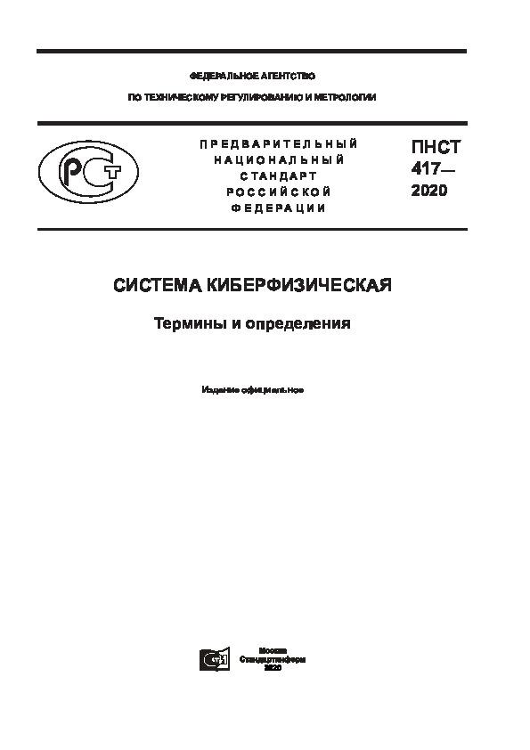 ПНСТ 417-2020 Система киберфизическая. Термины и определения