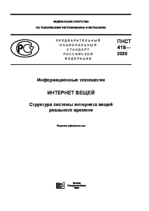 ПНСТ 418-2020 Информационные технологии. Интернет вещей. Структура системы интернета вещей реального времени