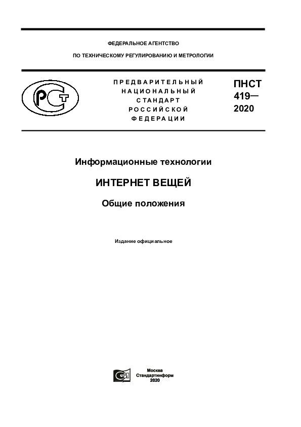 ПНСТ 419-2020 Информационные технологии. Интернет вещей. Общие положения