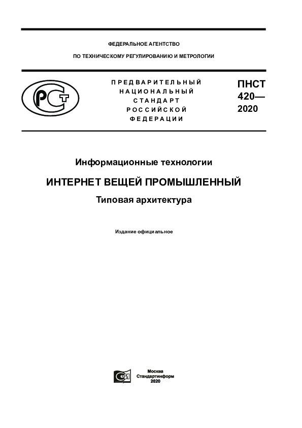 ПНСТ 420-2020 Информационные технологии. Интернет вещей промышленный. Типовая архитектура