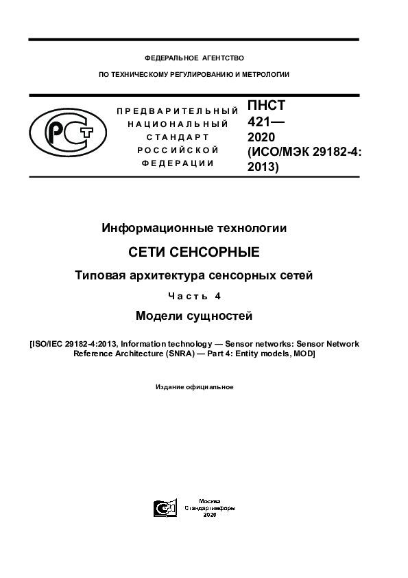 ПНСТ 421-2020 Информационные технологии. Сети сенсорные. Типовая архитектура сенсорных сетей. Часть 4. Модели сущностей