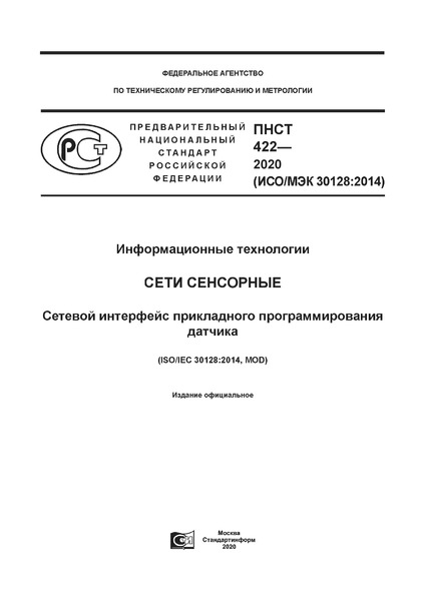 ПНСТ 422-2020 Информационные технологии. Сети сенсорные. Сетевой интерфейс прикладного программирования датчика