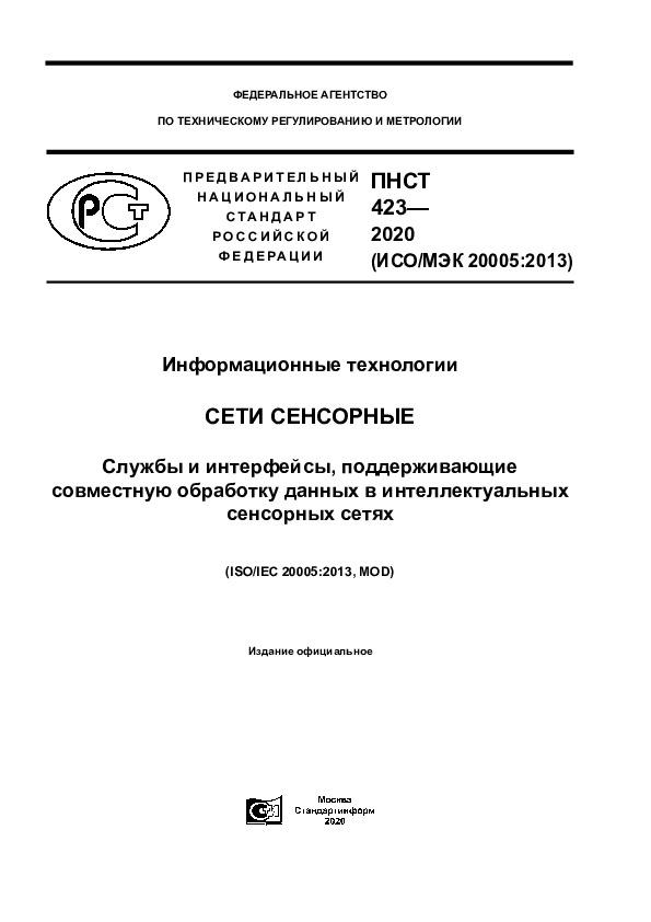ПНСТ 423-2020 Информационные технологии. Сети сенсорные. Службы и интерфейсы, поддерживающие совместную обработку данных в интеллектуальных сенсорных сетях