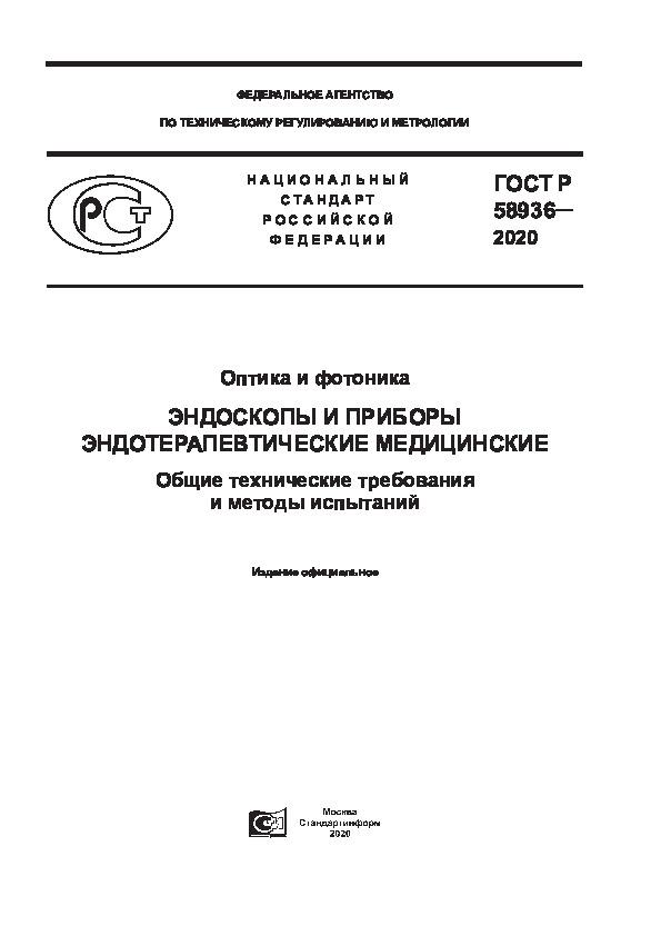 ГОСТ Р 58936-2020 Оптика и фотоника. Эндоскопы и приборы эндотерапевтические медицинские. Общие технические требования и методы испытаний