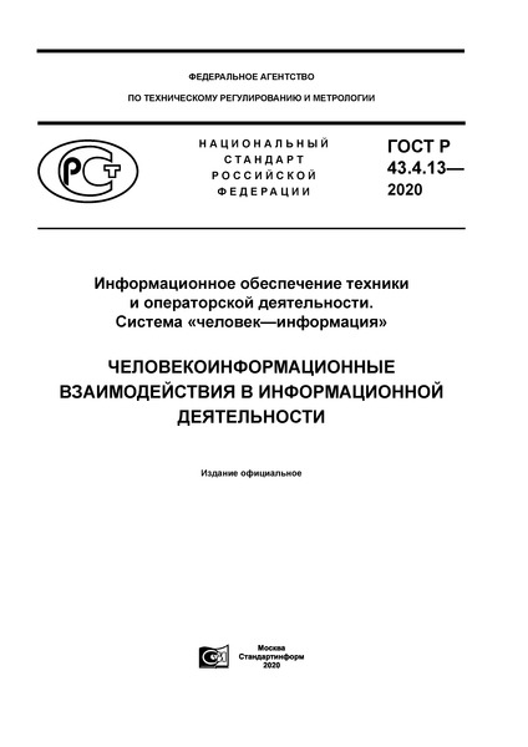 ГОСТ Р 43.4.13-2020 Информационное обеспечение техники и операторской деятельности. Система «человек–информация». Человекоинформационные взаимодействия в информационной деятельности