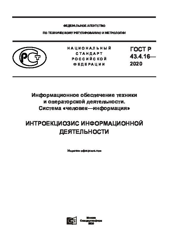ГОСТ Р 43.4.16-2020 Информационное обеспечение техники и операторской деятельности. Система «человек–информация». Интроекциозис информационной деятельности