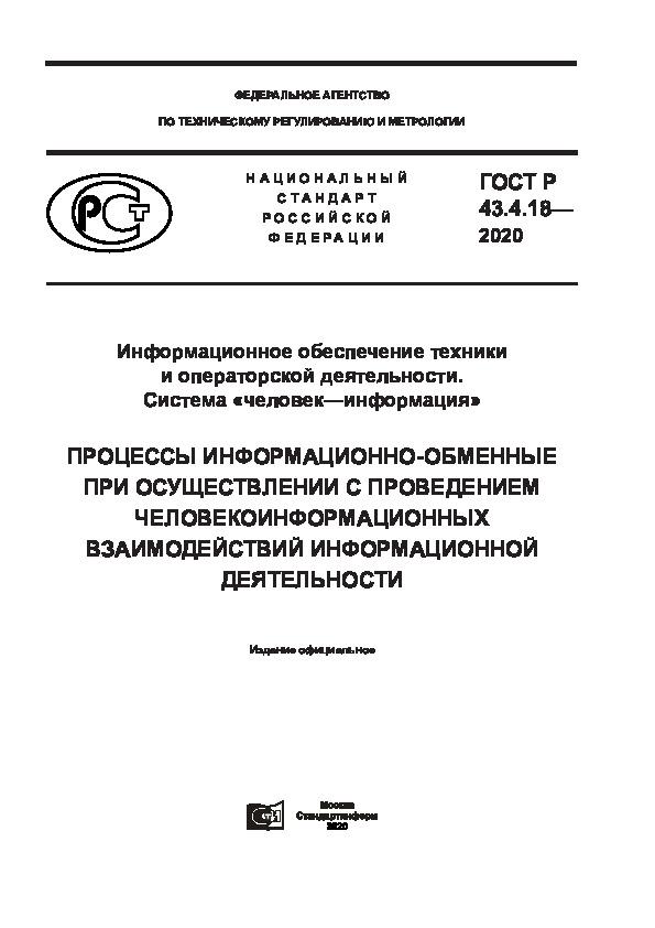 ГОСТ Р 43.4.18-2020 Информационное обеспечение техники и операторской деятельности. Система «человек–информация». Процессы информационно-обменные при осуществлении с проведением человекоинформационных взаимодействий информационной деятельности