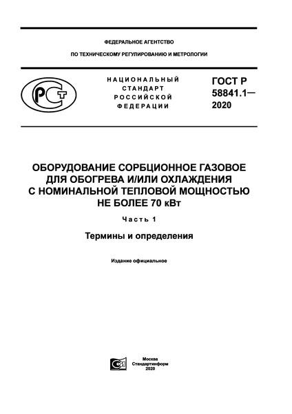 ГОСТ Р 58841.1-2020 Оборудование сорбционное газовое для обогрева и/или охлаждения с номинальной тепловой мощностью не более 70 кВт. Часть 1. Термины и определения