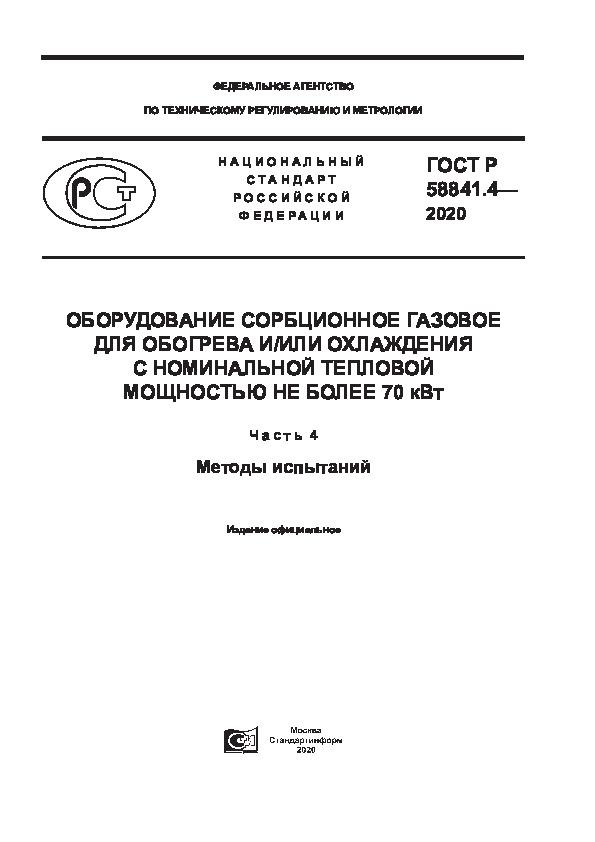 ГОСТ Р 58841.4-2020 Оборудование сорбционное газовое для обогрева и/или охлаждения с номинальной тепловой мощностью не более 70 кВт. Часть 4. Методы испытаний