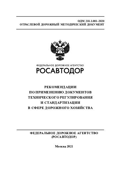 ОДМ 218.1.001-2020 Рекомендации по разработке и применению документов технического регулирования в сфере дорожного хозяйства