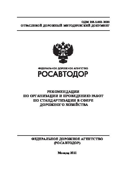 ОДМ 218.1.002-2020 Рекомендации по организации и проведению работ по стандартизации в сфере дорожного хозяйства