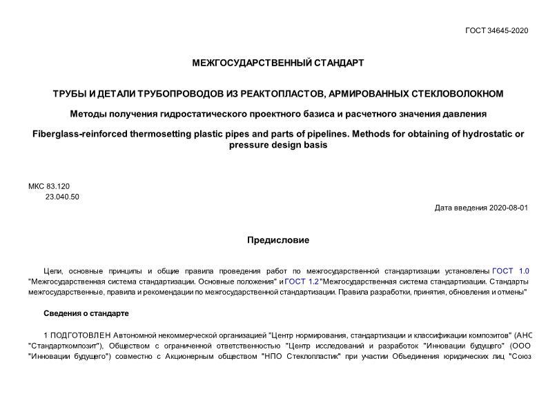 ГОСТ 34645-2020 Трубы и детали трубопроводов из реактопластов, армированных стекловолокном. Методы получения гидростатического проектного базиса и расчетного значения давления