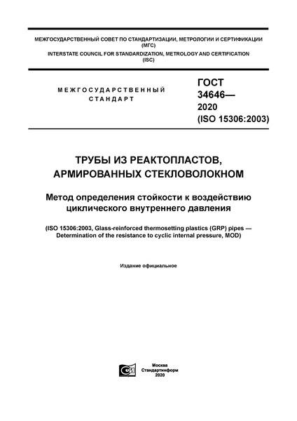 ГОСТ 34646-2020 Трубы из реактопластов, армированных стекловолокном. Метод определения стойкости к воздействию циклического внутреннего давления
