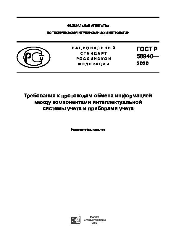 ГОСТ Р 58940-2020 Требования к протоколам обмена информации между компонентами интеллектуальной системы учета и приборами учета