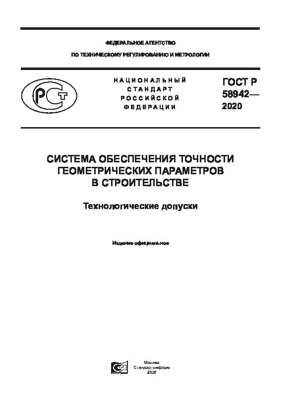 ГОСТ Р 58942-2020 Система обеспечения точности геометрических параметров в строительстве. Технологические допуски