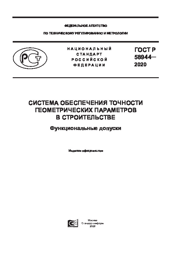 ГОСТ Р 58944-2020 Система обеспечения точности геометрических параметров в строительстве. Функциональные допуски
