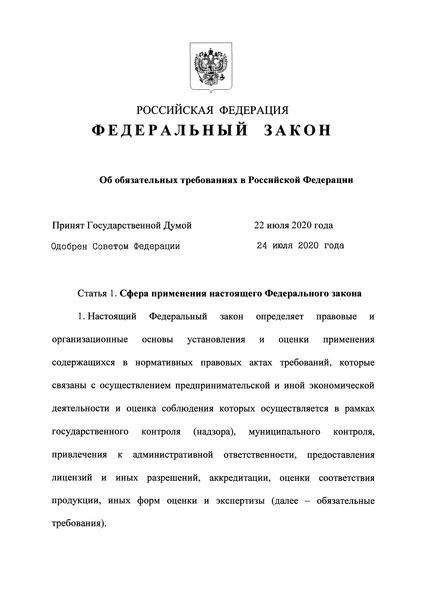 Федеральный закон 247-ФЗ Об обязательных требованиях в Российской Федерации
