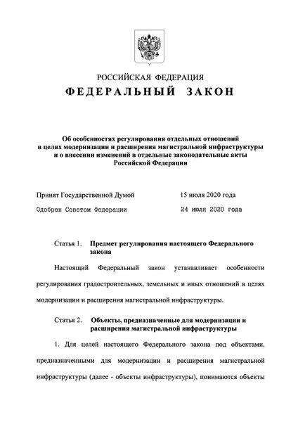 Федеральный закон 254-ФЗ Об особенностях регулирования отдельных отношений в целях модернизации и расширения магистральной инфраструктуры и о внесении изменений в отдельные законодательные акты Российской Федерации