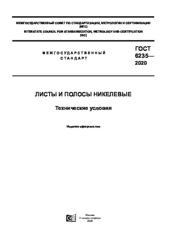 ГОСТ 6235-2020 Листы и полосы никелевые. Технические условия