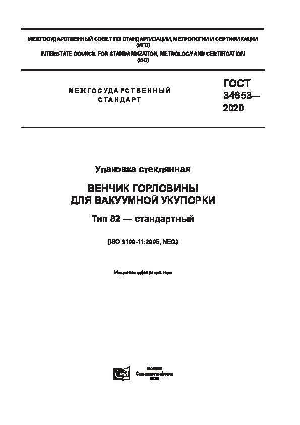 ГОСТ 34653-2020 Упаковка стеклянная. Венчик горловины для вакуумной укупорки. Тип 82 - стандартный