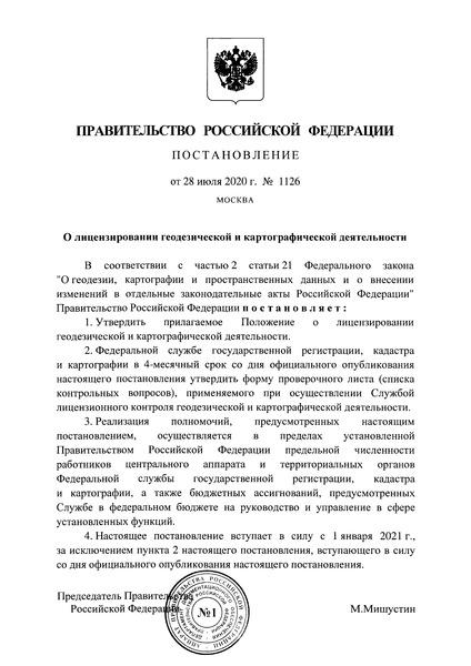 Постановление 1126 Положение о лицензировании геодезической и картографической деятельности